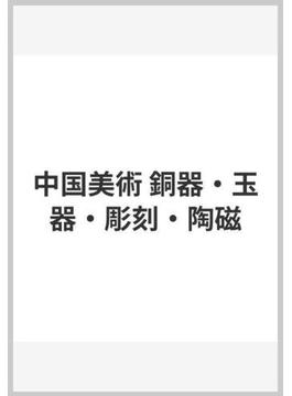中国美術 銅器・玉器・彫刻・陶磁