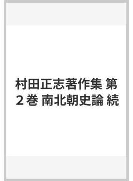 村田正志著作集 第2巻 南北朝史論 続