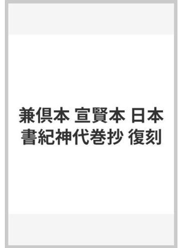 兼倶本 宣賢本 日本書紀神代巻抄 復刻