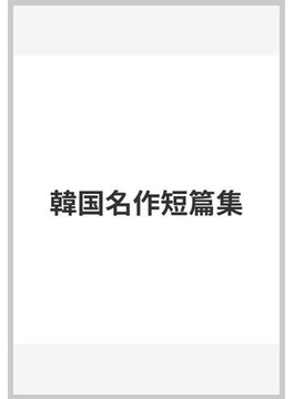 韓国名作短篇集