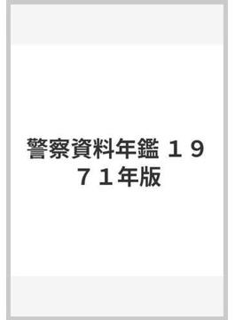 警察資料年鑑 1971年版