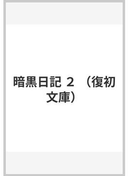 暗黒日記 2