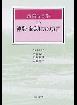 講座方言学 10 沖縄・奄美の方言