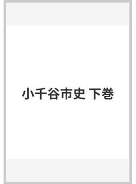 小千谷市史 下巻