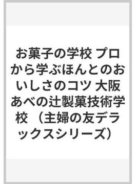 お菓子の学校 プロから学ぶほんとのおいしさのコツ 大阪あべの辻製菓技術学校