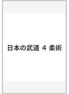 日本の武道 4 柔術