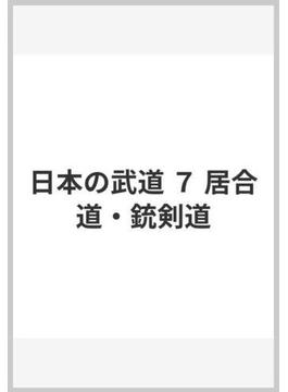 日本の武道 7 居合道・銃剣道