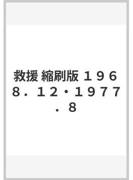 救援 縮刷版 1968.12・1977.8