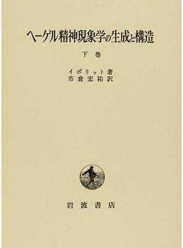 ヘーゲル精神現象学の生成と構造 下巻