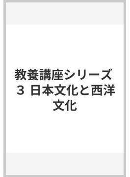 教養講座シリーズ 3 日本文化と西洋文化