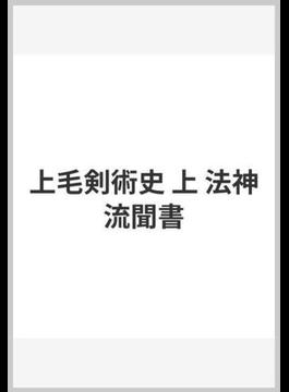 上毛剣術史 上 法神流聞書