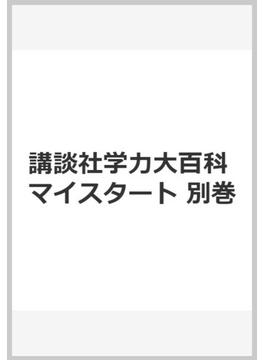 講談社学力大百科 マイスタート 別巻 指導の手引き