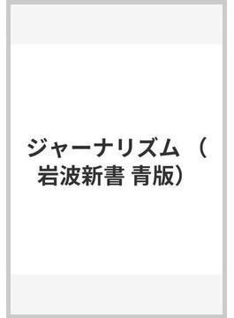 ジャーナリズム(岩波新書 青版)