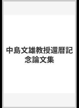 中島文雄教授還暦記念論文集