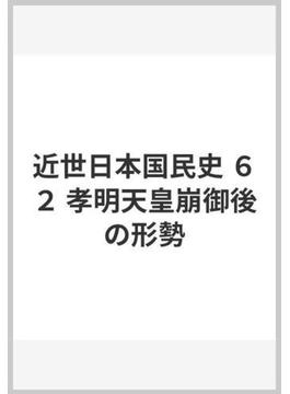 近世日本国民史 62 孝明天皇崩御後の形勢