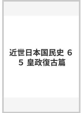 近世日本国民史 65 皇政復古篇
