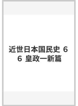 近世日本国民史 66 皇政一新篇