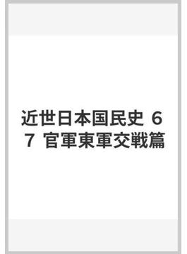 近世日本国民史 67 官軍東軍交戦篇