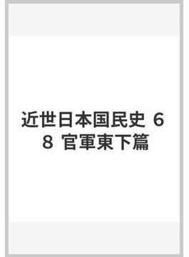 近世日本国民史 68 官軍東下篇