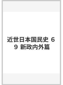 近世日本国民史 69 新政内外篇