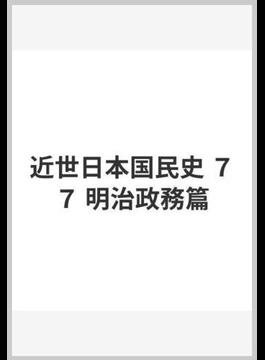 近世日本国民史 77 明治政務篇