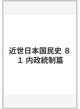 近世日本国民史 81 内政統制篇