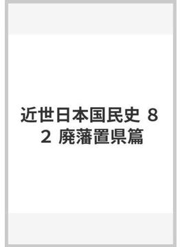 近世日本国民史 82 廃藩置県篇