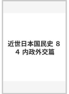 近世日本国民史 84 内政外交篇