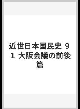 近世日本国民史 91 大阪会議の前後篇