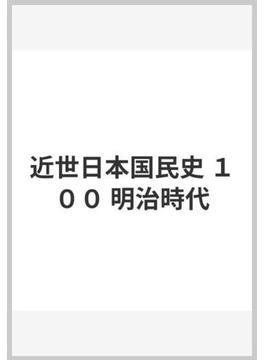 近世日本国民史 100 明治時代