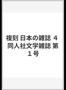 複刻 日本の雑誌 4 同人社文学雑誌 第1号