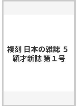 複刻 日本の雑誌 5 穎才新誌 第1号