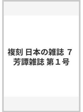 複刻 日本の雑誌 7 芳譚雑誌 第1号
