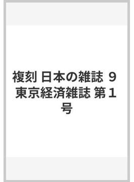 複刻 日本の雑誌 9 東京経済雑誌 第1号