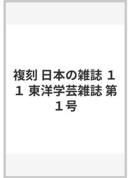 複刻 日本の雑誌 11 東洋学芸雑誌 第1号