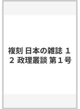 複刻 日本の雑誌 12 政理叢談 第1号