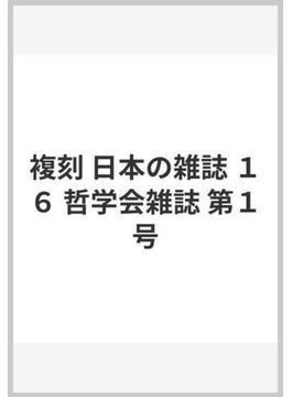 複刻 日本の雑誌 16 哲学会雑誌 第1号