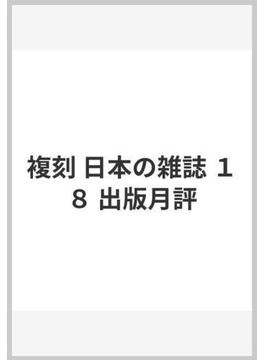 複刻 日本の雑誌 18 出版月評