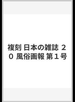 複刻 日本の雑誌 20 風俗画報 第1号
