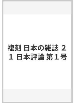 複刻 日本の雑誌 21 日本評論 第1号