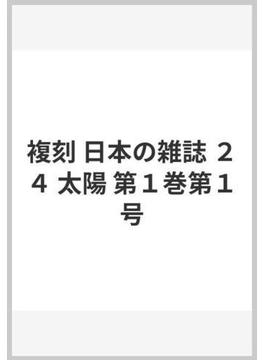 複刻 日本の雑誌 24 太陽 第1巻 第1号