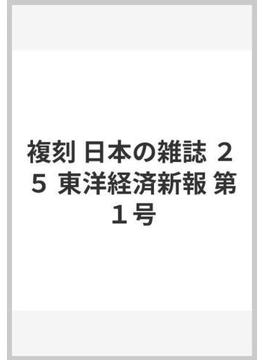 複刻 日本の雑誌 25 東洋経済新報 第1号