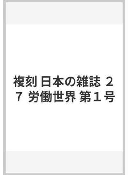 複刻 日本の雑誌 27 労働世界 第1号
