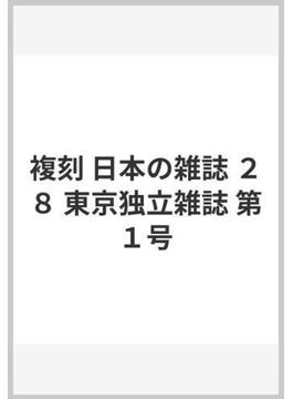 複刻 日本の雑誌 28 東京独立雑誌 第1号