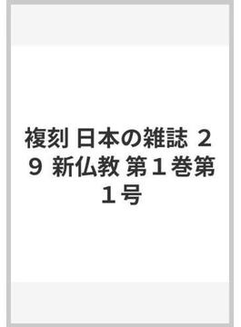 複刻 日本の雑誌 29 新仏教 第1巻 第1号