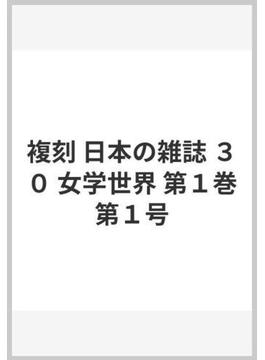 複刻 日本の雑誌 30 女学世界 第1巻 第1号