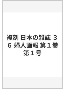 複刻 日本の雑誌 36 婦人画報 第1巻 第1号