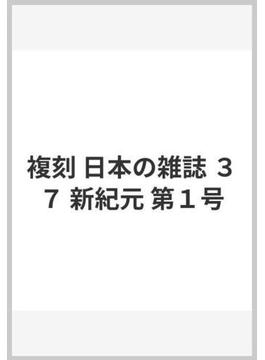 複刻 日本の雑誌 37 新紀元 第1号