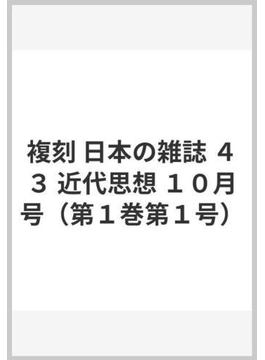 複刻 日本の雑誌 43 近代思想 10月号(第1巻 第1号)
