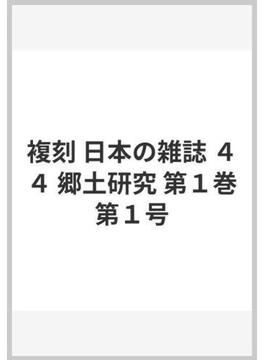 複刻 日本の雑誌 44 郷土研究 第1巻 第1号